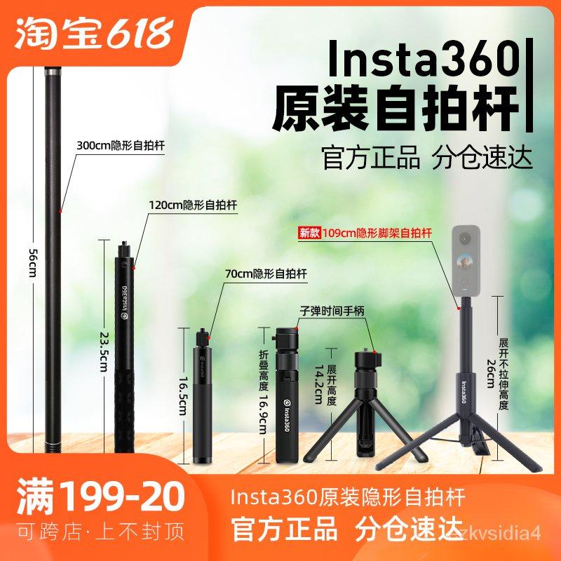 Insta360 ONE X2 影石oner三腳架自拍桿全景相機子彈時間手柄隱形