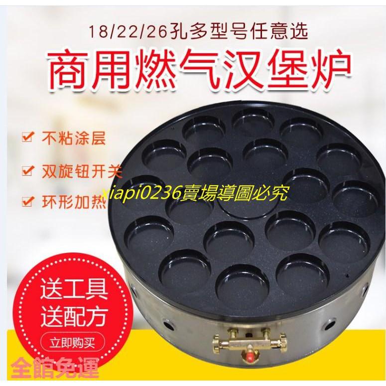 @漢堡機 18孔22孔26孔32孔36孔雞蛋漢堡爐蛋肉堡機商用紅豆餅機車輪餅機