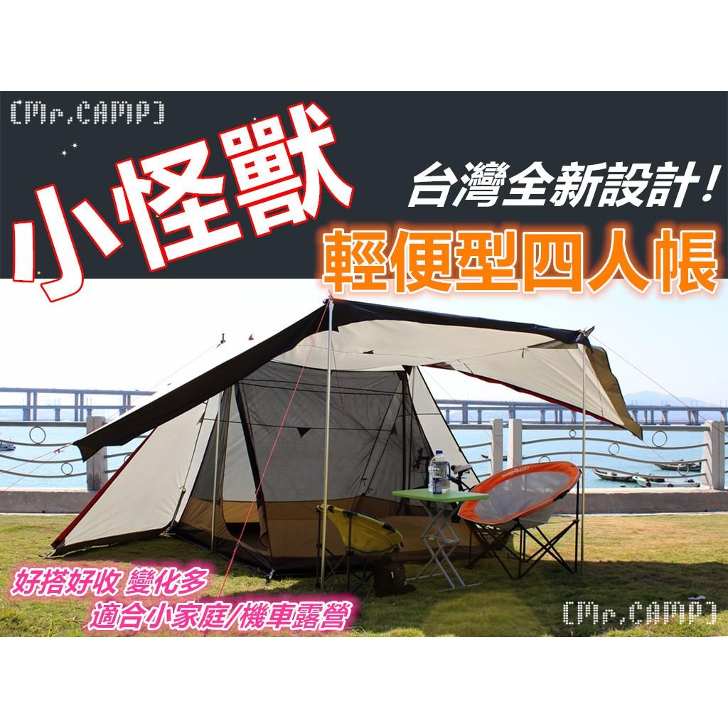 [Mr. CAMP] 多功能速搭首選~~小怪獸輕便型四人帳==適合小家庭.機車露營.野營