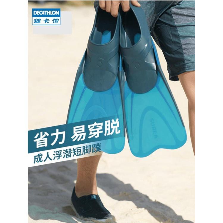 迪卡儂潛水裝備成人自由潛短腳蹼專業浮潛腳蹼游泳訓練蛙鞋OVS 晴儿泳具馆