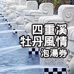 【墾丁】四重溪-牡丹風情泡湯券/湯屋券