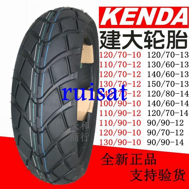建大摩托車輪胎140/130/120/110/100/90/70/60-10-12-13一14真空