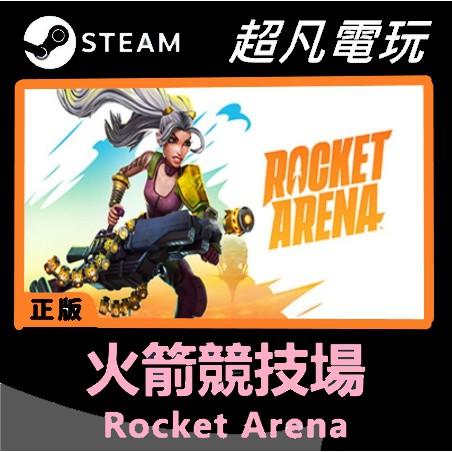 【超凡電玩】正版Steam 火箭競技場 Rocket Arena PC數位版