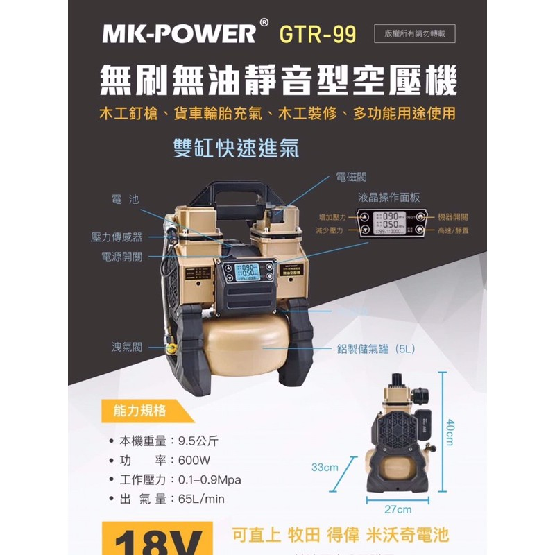 全新MK-18V無油靜音型空壓機(空機)-可直上安格拉,牧田電池