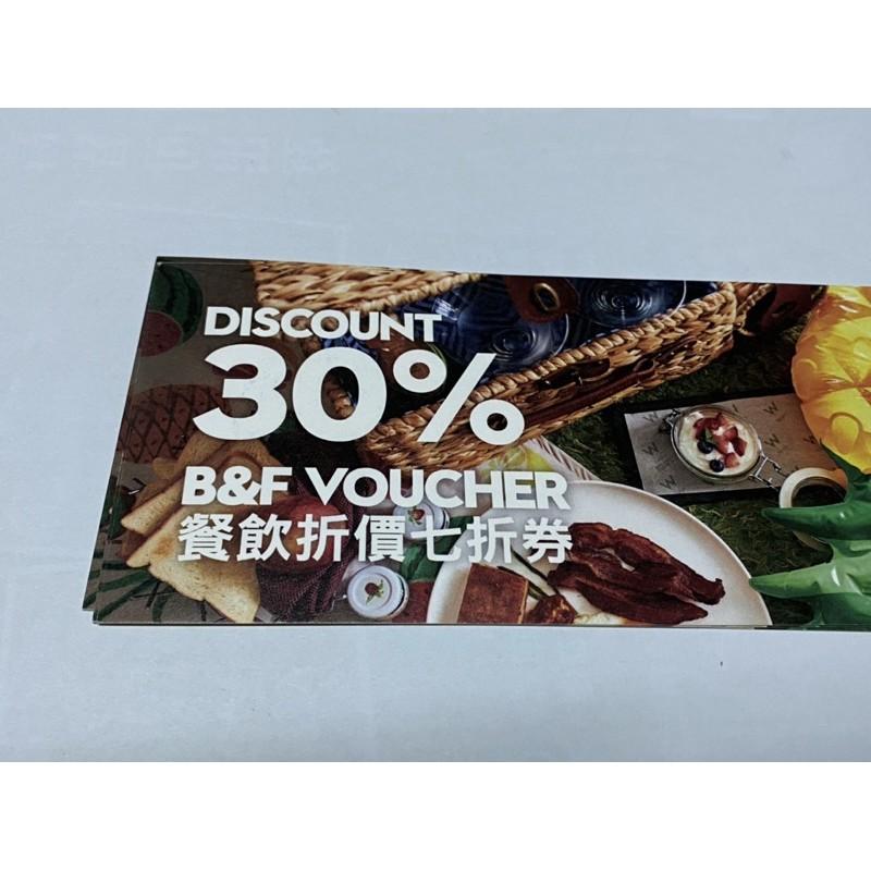 [團購大批發]期限20210630(贈品券)台北w飯店餐飲7折 (可用於kitchen table)