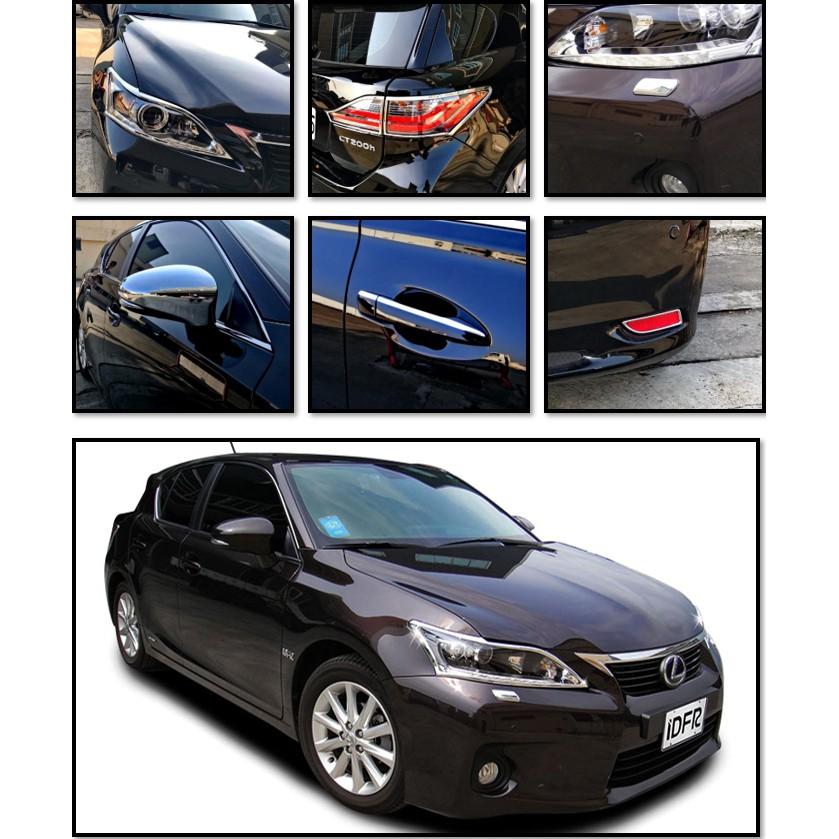 圓夢工廠 Lexus CT CT200 CT200h 車燈框 後視鏡蓋 車門把手蓋 鯊魚鰭蓋 2011~2018 改裝件