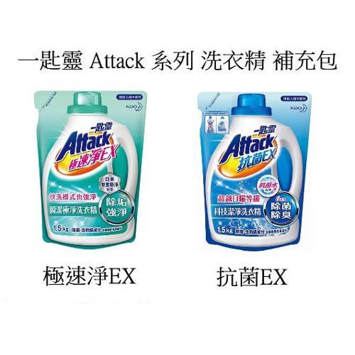 現貨 免運 一匙靈 ATTACK 抗菌EX科技潔淨洗衣精 洗衣精補充包 1.5kg