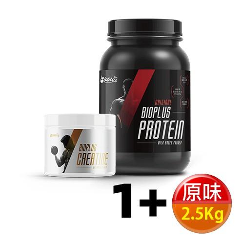 【現貨】好而優Bioplus 基礎健身套裝(原味)-乳清蛋白(2.5Kg健身罐)+肌酸