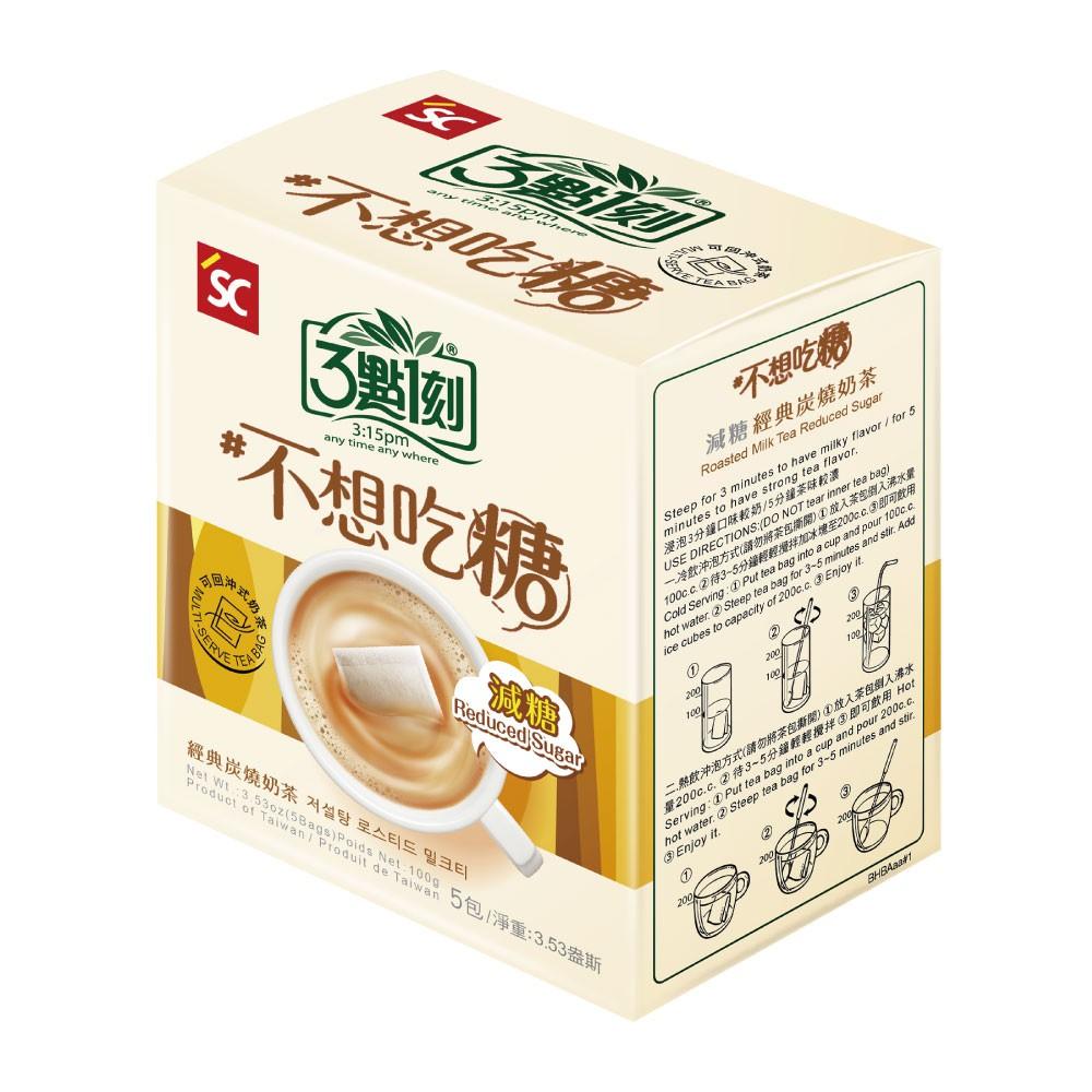 【3點1刻】減糖炭燒奶茶 5入/盒