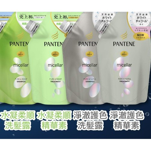 ☆韓元素╭☆潘婷 Miceller系列 洗髮露 潤髮.補充包 350ml