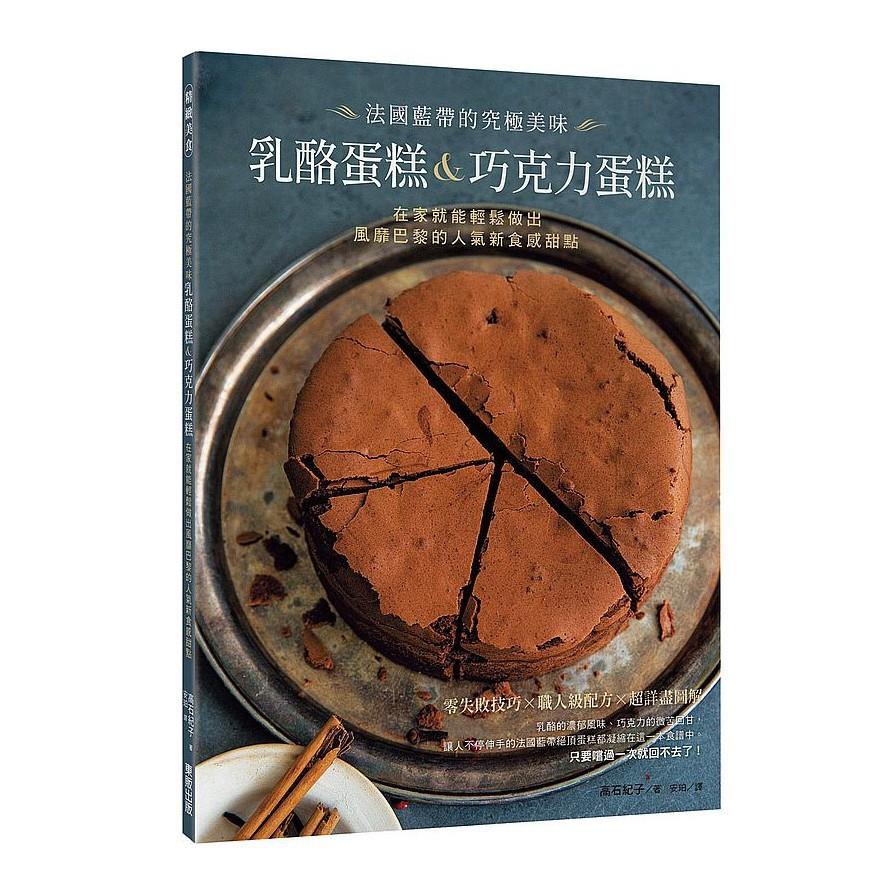 法國藍帶的究極美味乳酪蛋糕&巧克力蛋糕:在家就能輕鬆做出風靡巴黎的人氣新食感甜點(高石紀子)
