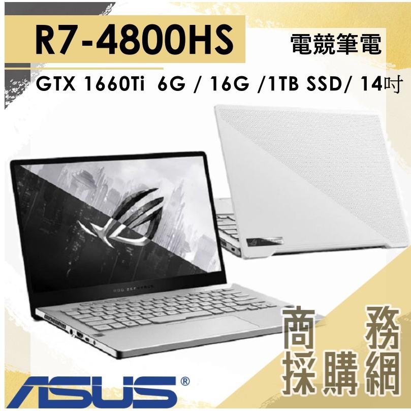 【商務採購網】GA401IU-0221D4800HS ✦ R7/GTX1660Ti 電競 華碩ASUS ROG 14吋
