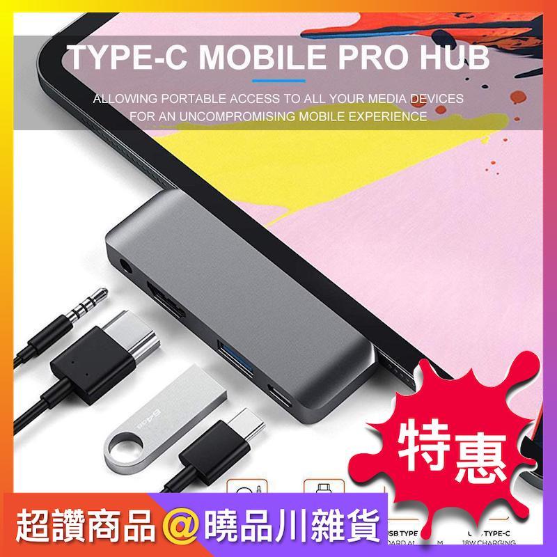 海外出货【免運 帶耳機口】iPad/Macbook USB Type C HUB擴展塢轉HDMI/PD/USB/Audi