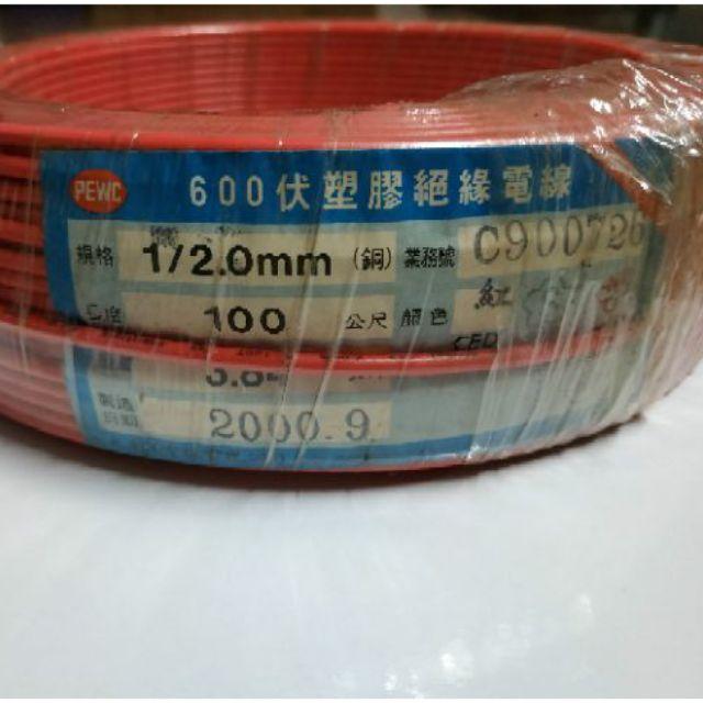 太平洋/華新麗華2.0/5.5,600V絕緣電線