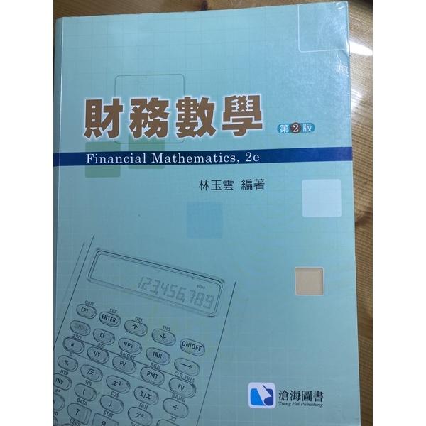 財務數學第二版 德明科大可面交