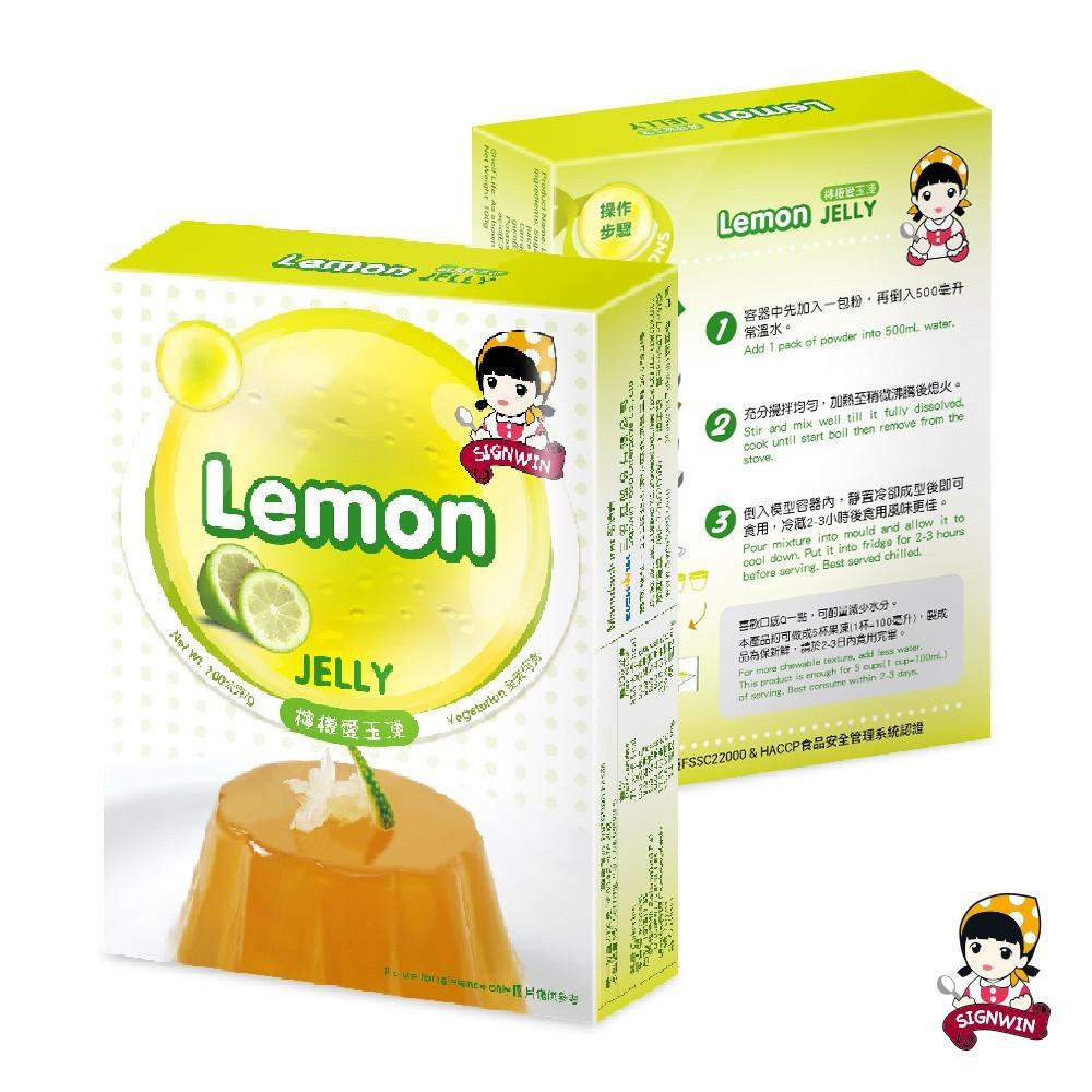 SIGNWIN三得冠 檸檬愛玉凍粉 100g/盒 全素