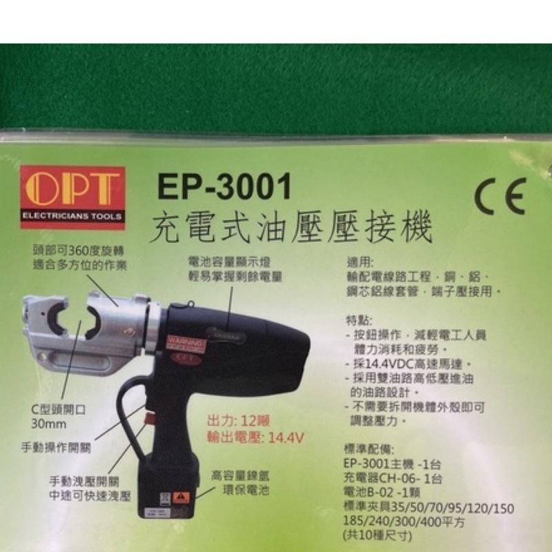含税EP-3001充電式油壓壓接機 電動壓接鉗 OPT
