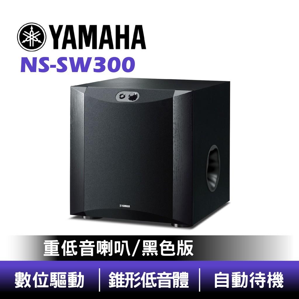 YAMAHA 台灣山葉 NS-SW300 | 重低音 喇叭 | SW300 SW300PB 2色【有現貨】