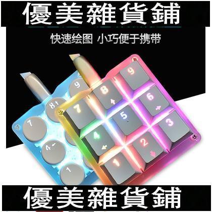 可到付#免運9鍵機械鍵盤小鍵盤osu鍵盤音游鍵盤宏編程鍵盤迷你便攜自定義鍵盤*優美*
