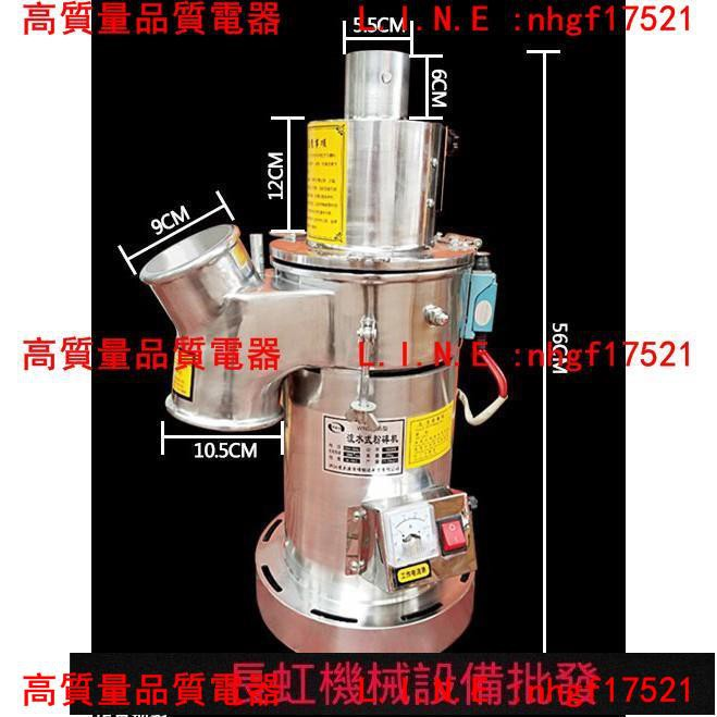 現貨-可連續投料 商用桌上型 磨粉機 粉碎機 中藥 薑黃粉 香辛料