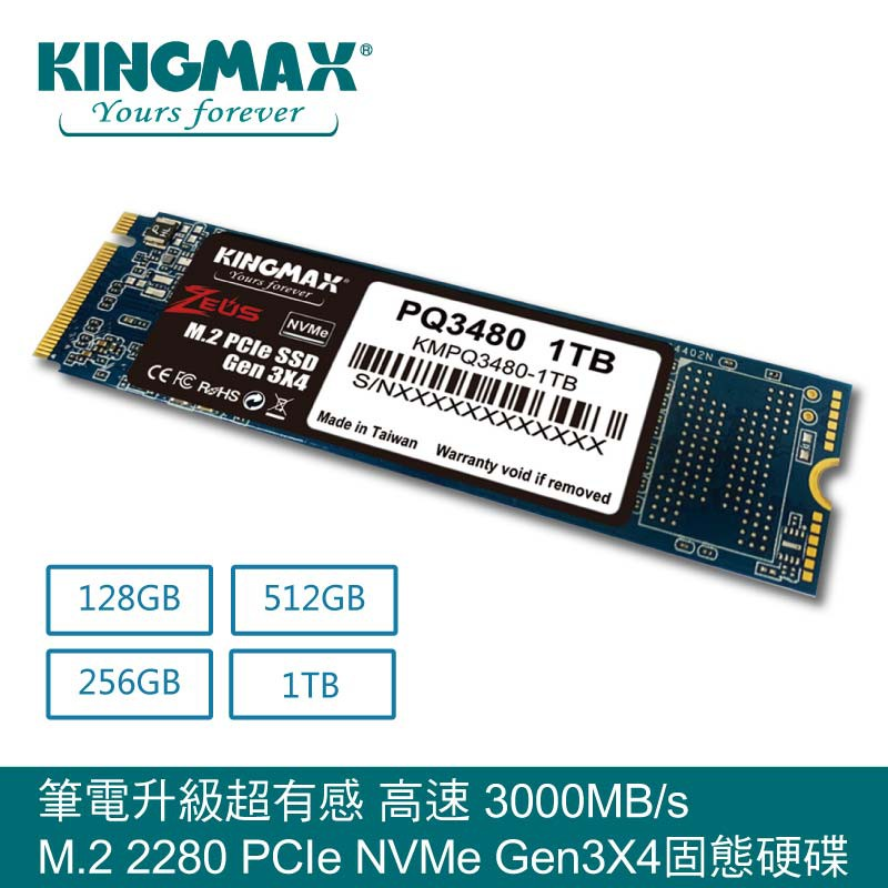 【KINGMAX 勝創】M.2 2280 PCIe Gen3x4 SSD PQ3480 超薄固態硬碟 高CP值升級首選