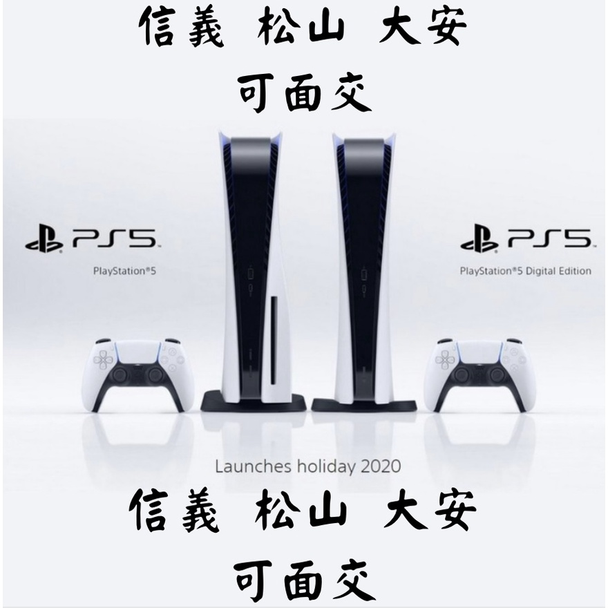 PS5 主機 光碟版  (9/10 預購 PCHOME 可先聊聊)
