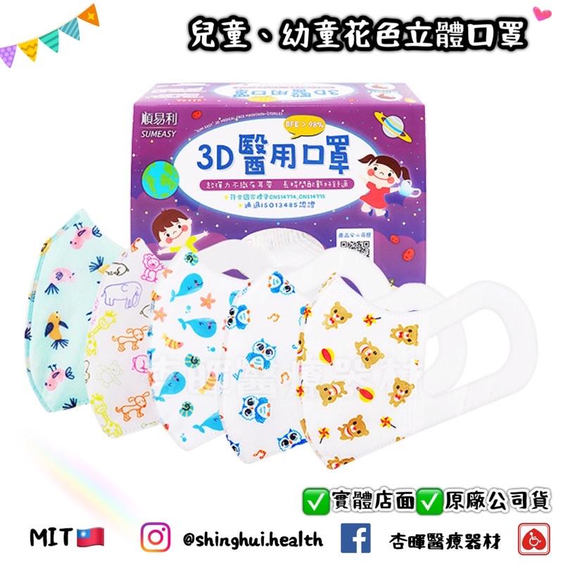 ❰現貨免運❱ 順易利 🇹🇼 兒童 幼童 立體3D醫用口罩 3D口罩 50入/盒 圖案 動物 🇹🇼雙鋼印 MIT MD