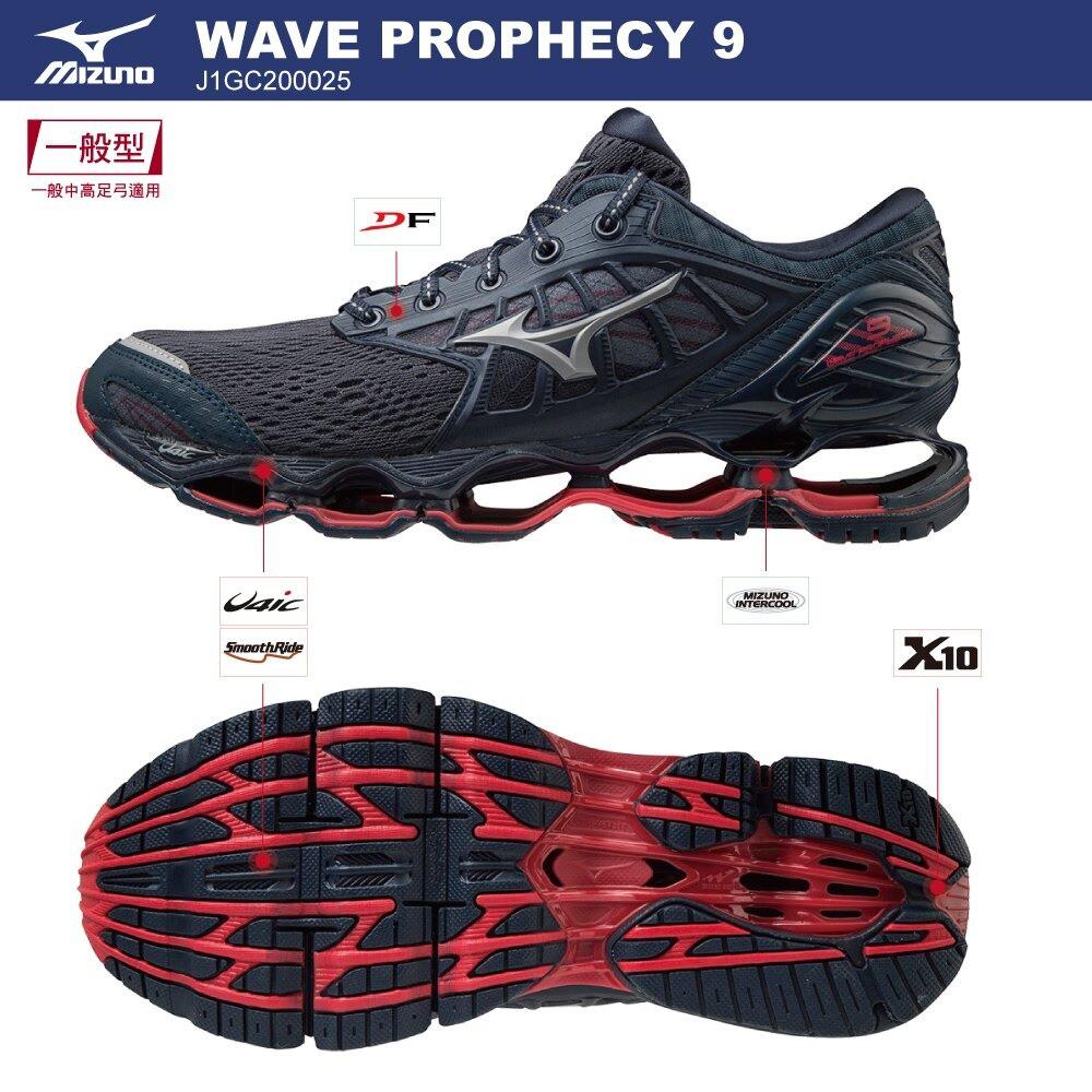 【私立高校】 美津濃 J1GC200025 WAVE PROPHECY 9 男鞋 慢跑鞋 運動鞋 (M0028)