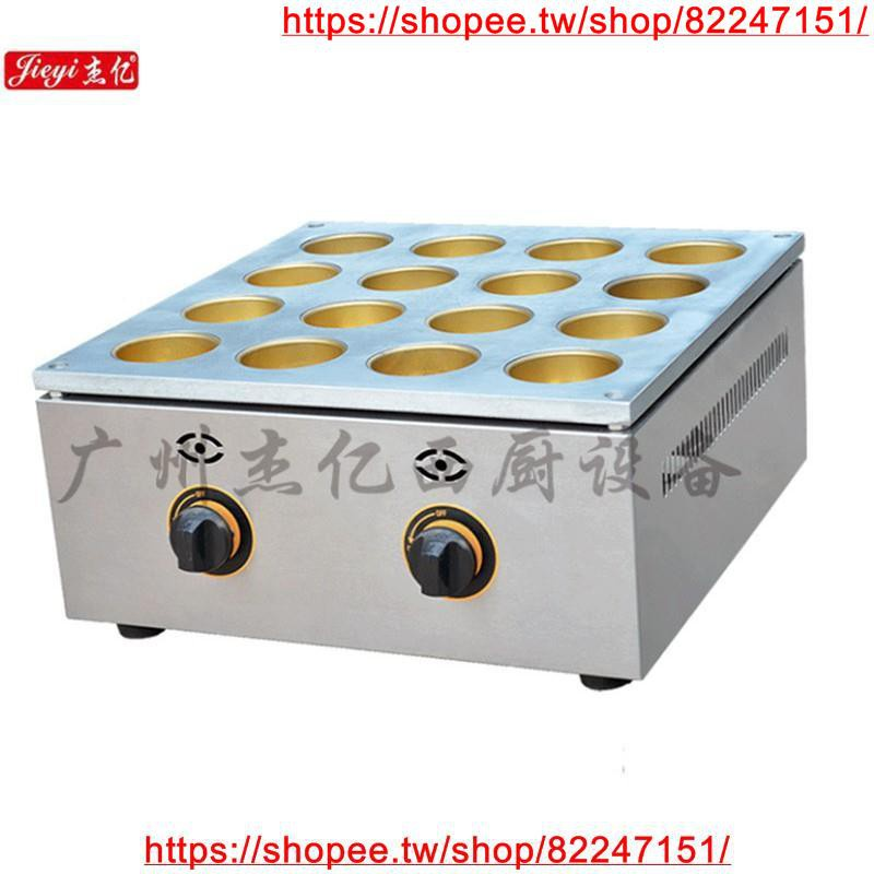 86新品MS 雞蛋漢堡機商用16孔紅豆餅機燃氣蛋堡機車輪餅機杰億FY-2233.R