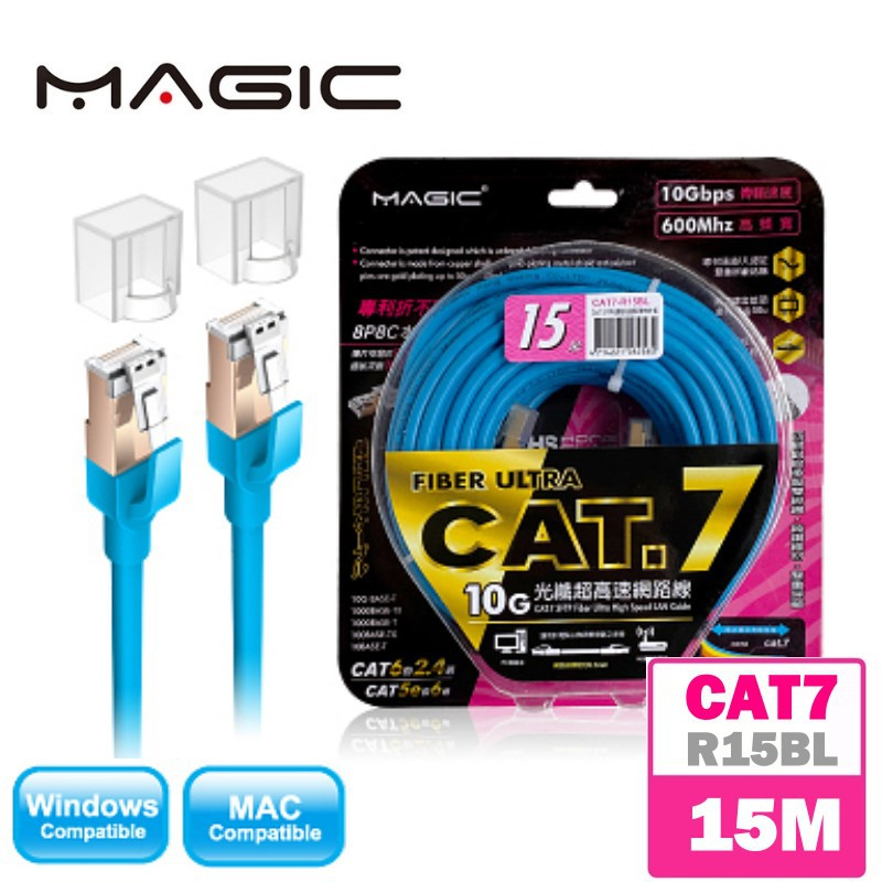 MAGIC 鴻象 Cat.7 SFTP光纖超高速網路線15米 藍(CAT7-R15BL)