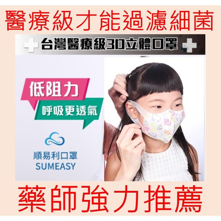 【現貨】順易利 MIT鋼印 3D醫用口罩-S兒童 XS幼童/兒童口罩( 台灣SGS認證口罩廠/超優品質)