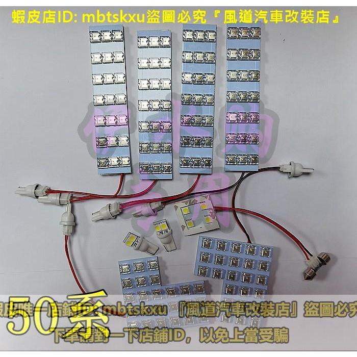 適用豐田PREVIA 30系50系LED室內燈高亮房燈閱讀燈專車專用改裝內外中控出風儀表排檔燈框用品