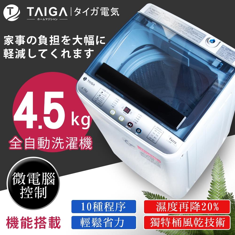 【日本TAIGA】4.5kg全自動迷你單槽洗衣機(福利品) 迷你 套房 單身 嬰兒 桶風乾 省水 租屋族 輕巧 衛生