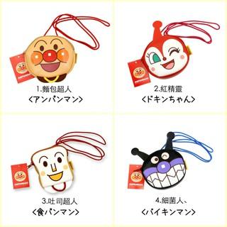 代購 日本 麵包超人 紅精靈 吐司超人 細菌人 藍精靈  起司 炸蝦飯人 嬰兒超人 小斜背包 鑰匙包 新竹縣