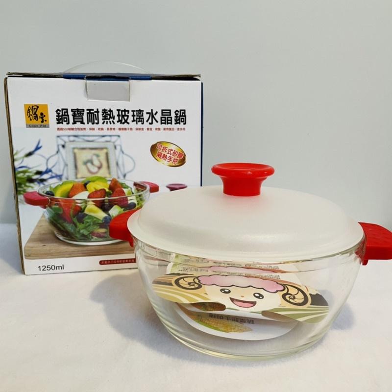 【全新】鍋寶耐熱玻璃水晶鍋(開發金股東會紀念品)