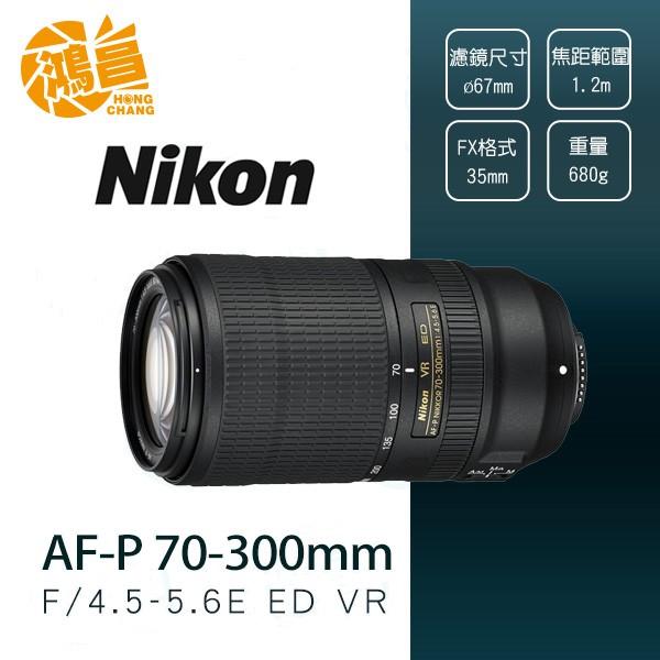 NIKON AF-P 70-300mm f/4.5-5.6 E ED VR望遠變焦鏡頭 f4.5-5.6 國祥公司貨