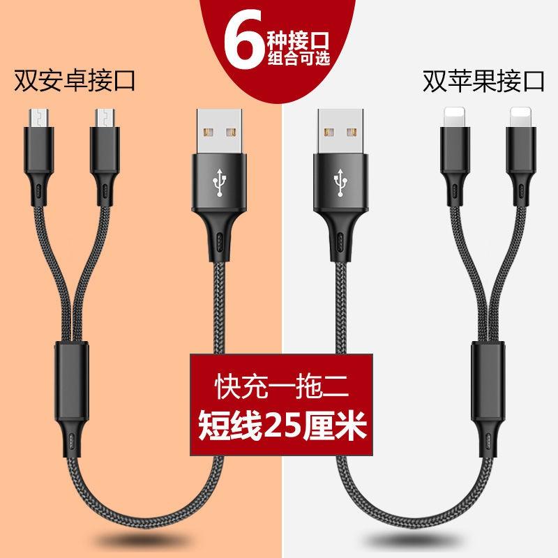 雙頭安卓一拖二數據線短雙蘋果typec快充二合一多頭兩用充電寶線充電線 傳輸線 快充線 充電傳輸 蘋果安卓 三星 OPP