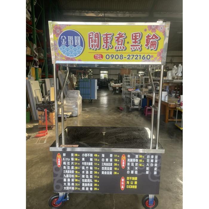 桃園國際二手貨中心----9成新~4尺關東煮餐車 / 4尺台車 / 營業用攤車 / 127*74*210cm
