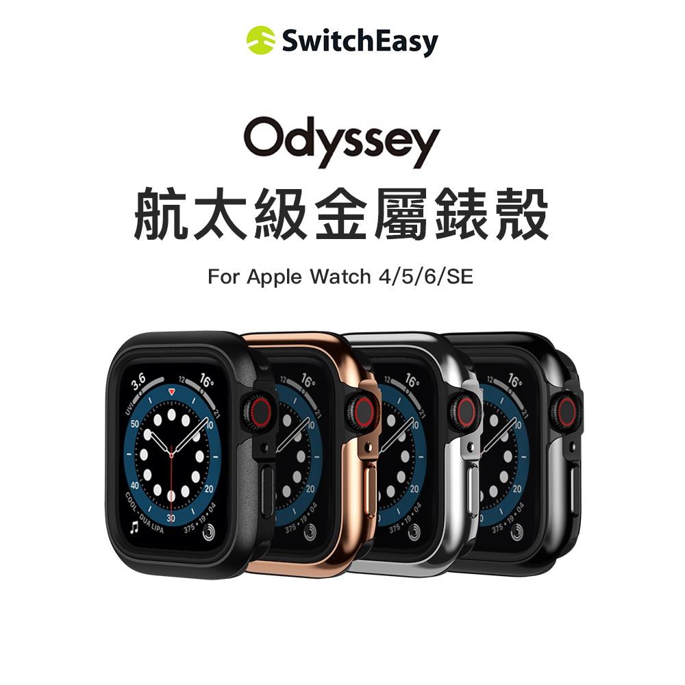 SwitchEasy 美國魚骨 Odyssey Apple Watch 金屬保護殼
