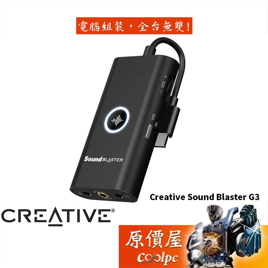 Creative創新 Sound Blaster G3 USB-C/外接式/音效卡/原價屋
