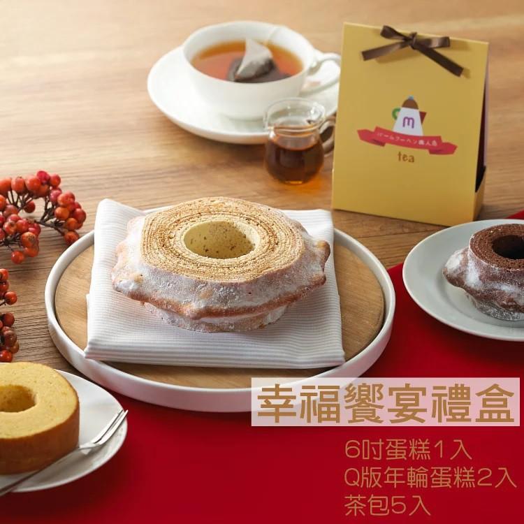 【MORI】年輪蛋糕幸福饗宴禮盒