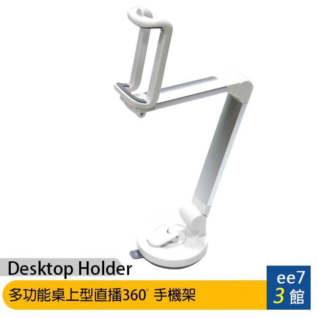 Desktop Holder 多功能桌上型直播360度手機架 [ee7-3]