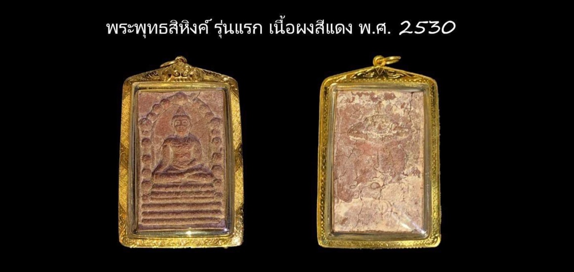 Wat Phra Mahathat 洗云佛主佛曆2530 第一幫聞名全泰國澤度金天神