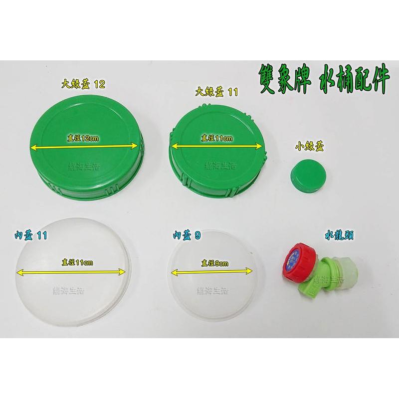 【綠海生活】 雙象牌 水桶 10公升/20公升(配件) -双象牌 礦泉水桶 水桶 塑膠桶 桶子 ~ A03258