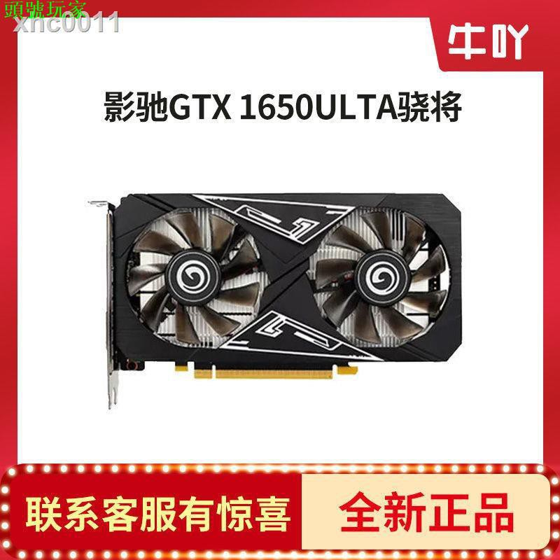【現貨】☸⊙✥影馳1650/1650S 吃雞游戲電腦獨立顯卡 GTX1650 Ultra 大將4G