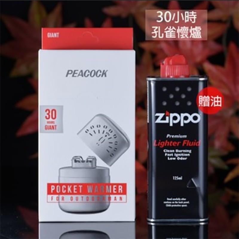 PEACOCK 孔雀隨身暖手爐(30小時版 適用於ZIPPO專用油 暖手爐專用火口 懷爐 冬天保暖