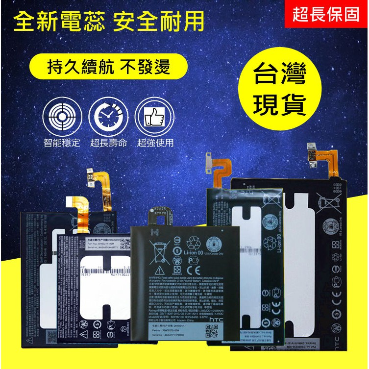 ☆小伶通訊☆台灣現貨 X10 X10u 電池 HTC One X10 X10u 內置電池 B2PXH100