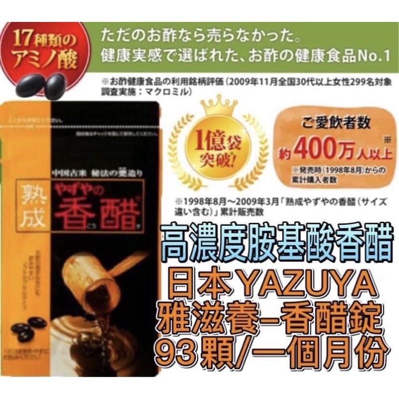 即品屋 日本雅滋養 香醋錠 代購 現貨 最新款93顆