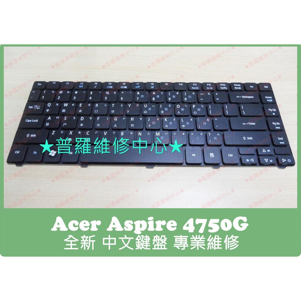 ★普羅維修中心★ 宏碁 Acer Aspire 4750G 全新 中文鍵盤 更換 維修 鍵帽遺失 不見 按鍵沒反應 亂點
