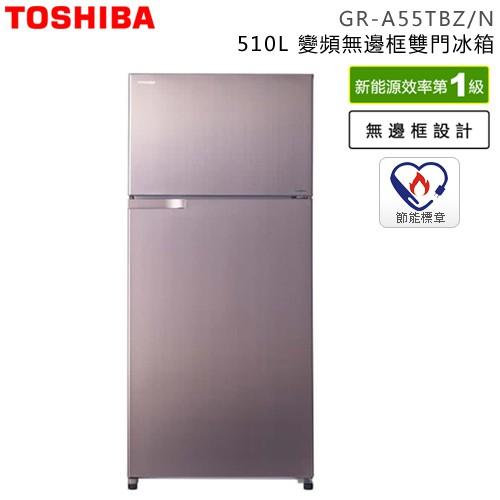 【TOSHIBA 東芝】 510公升雙門變頻冰箱 典雅金 一級能效 GR-A55TBZ